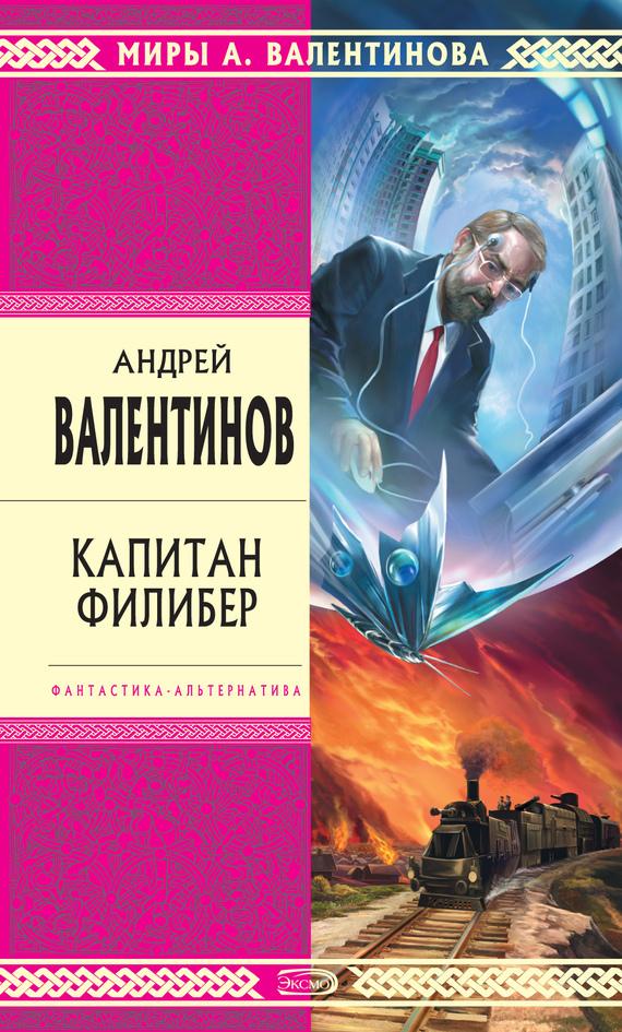 Андрей Валентинов Капитан Филибер макcим другая реальность купить