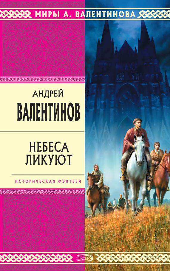 Скачать Небеса ликуют бесплатно Андрей Валентинов