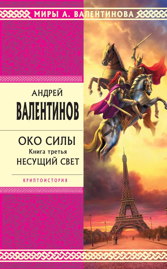Несущий Свет ( Андрей Валентинов  )
