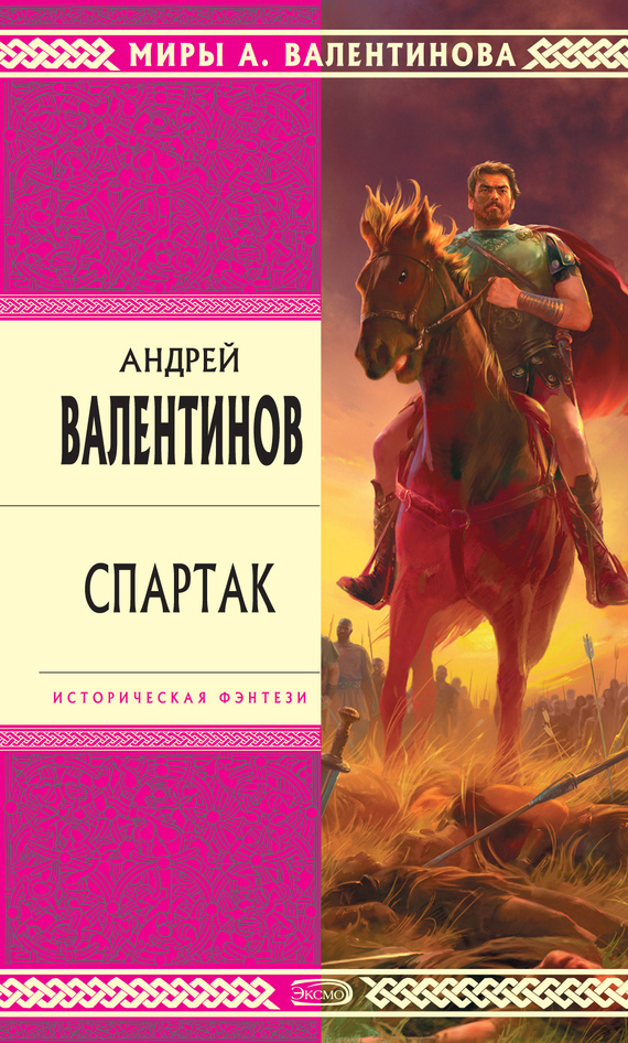 Спартак LitRes.ru 49.000