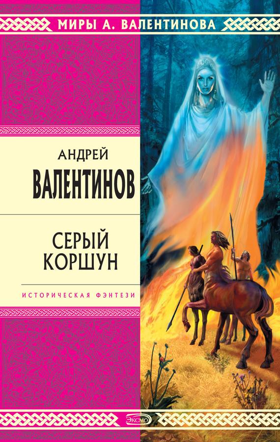 Андрей Валентинов бесплатно
