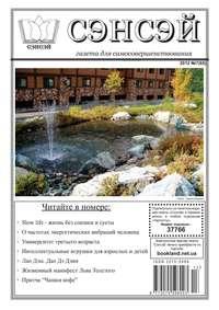 Отсутствует - Сэнсэй. Газета для самосовершенствования. №07 (65) 2012