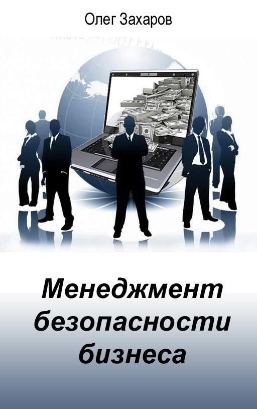Скачать О. Ю. Захаров бесплатно Менеджмент безопасности бизнеса