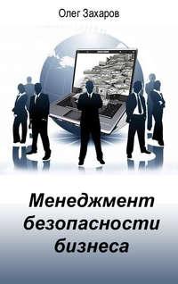 Захаров, О. Ю.  - Менеджмент безопасности бизнеса