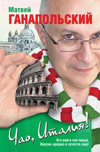 - Чао, Италия!