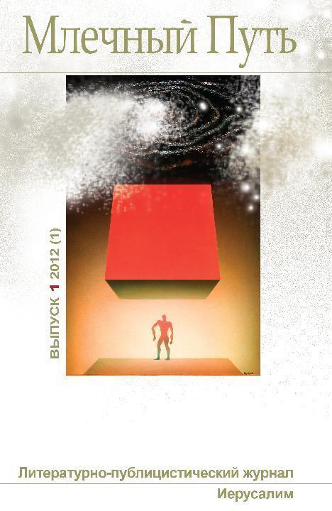 Коллектив авторов Млечный Путь №1 (1) 2012