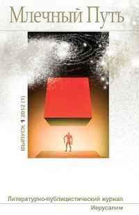 - Млечный Путь №1 (1) 2012
