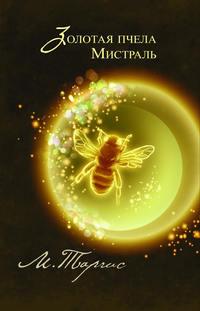 Таргис, М.  - Золотая пчела. Мистраль