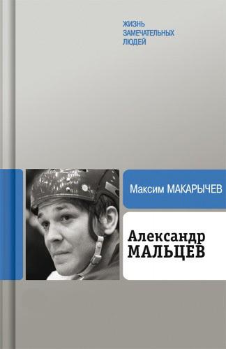 бесплатно Максим Макарычев Скачать Александр Мальцев