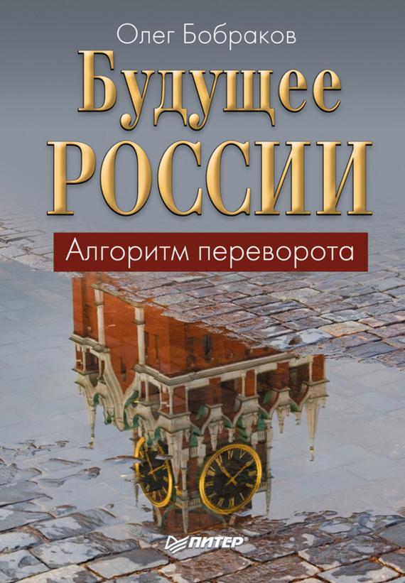 Книга. Будущее России. Алгоритм переворота