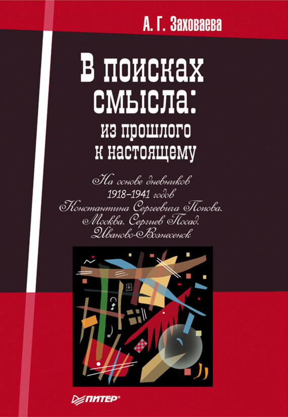 Скачать В поисках смысла из прошлого к настоящему бесплатно А. Г. Заховаева