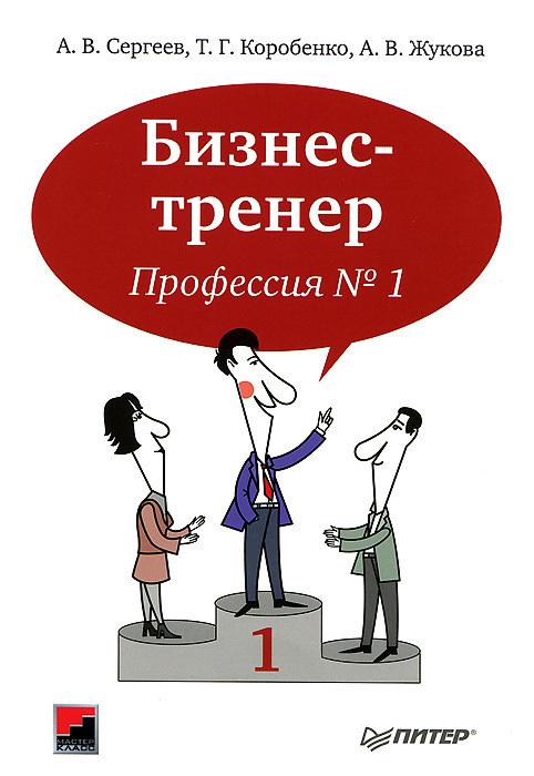 Обложка книги Бизнес-тренер. Профессия №1, автор Жукова, А. В.