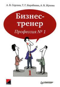Жукова, А. В.  - Бизнес-тренер. Профессия &#84701