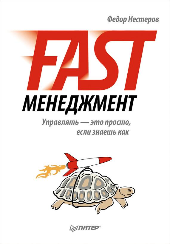 Fast-менеджмент. Управлять – это просто, если знаешь как