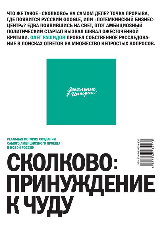 Олег Рашидов бесплатно