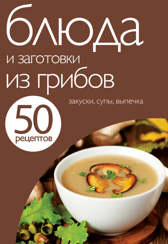 Отсутствует 50 рецептов. Блюда и заготовки из грибов отсутствует заготовки из огурцов капусты баклажанов грибов