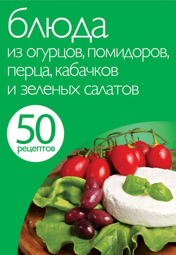 Скачать Автор не указан бесплатно 50 рецептов. Блюда из огурцов, помидоров, перца, кабачков и зеленых салатов