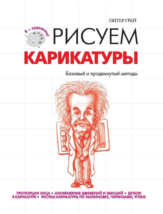 Скачать Питер Грей бесплатно Рисуем карикатуры. Базовый и продвинутый методы
