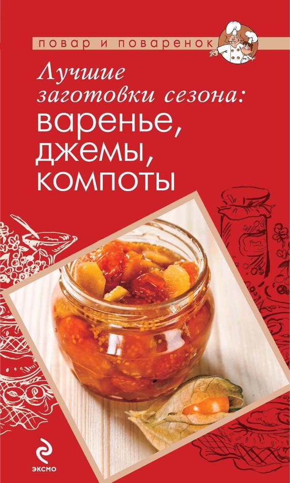 бесплатно Автор не указан Скачать Лучшие заготовки сезона варенье, джемы, компоты