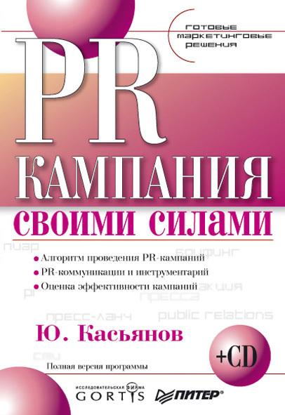 Ю. В. Касьянов PR-кампания своими силами гордон ю книга про буквы от аа до яя