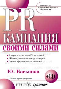 Касьянов, Ю. В.  - PR-кампания своими силами