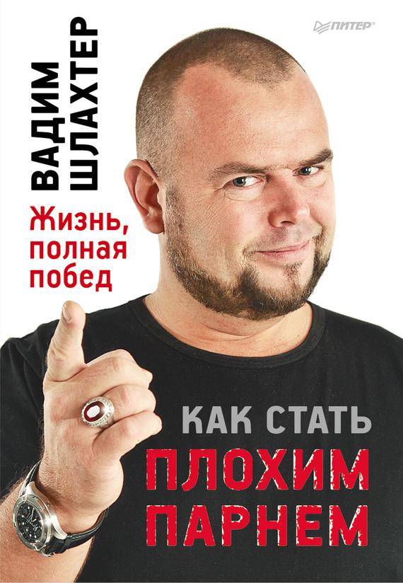 бесплатно Как стать плохим парнем Скачать Вадим Шлахтер