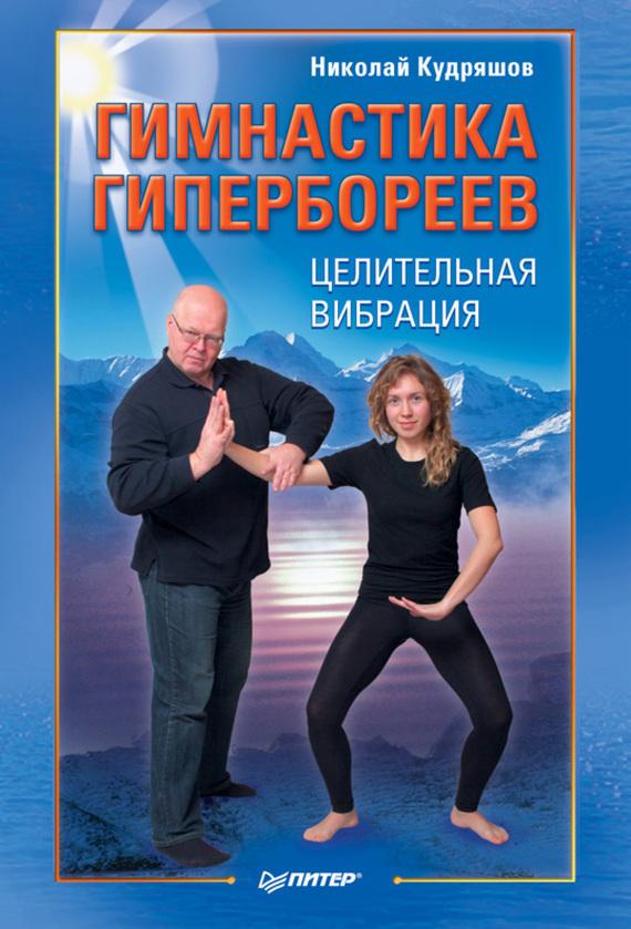 Николай Кудряшов Гимнастика гипербореев. Целительная вибрация