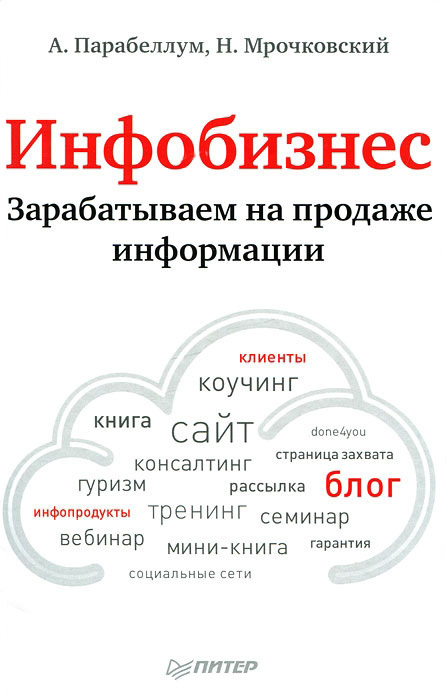 бесплатно Николай Мрочковский Скачать Инфобизнес. Зарабатываем на продаже информации