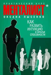 Лысенко, Оксана  - Как развить интуицию и скрытые способности