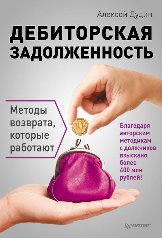 Источник: Дудин Алексей. Дебиторская задолженность. Методы возврата, которые работают