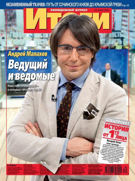 бесплатно Автор не указан Скачать Журнал Итоги 847030 841 2012
