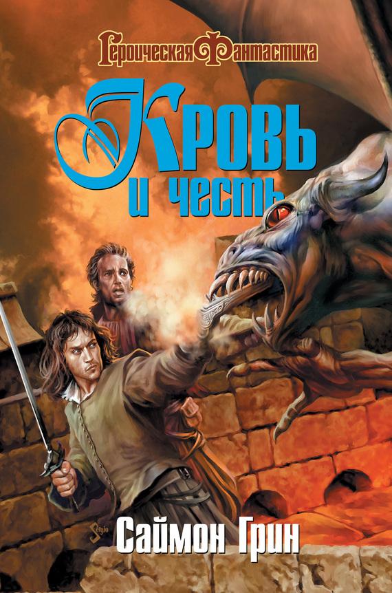Подземелье мертвецов LitRes.ru 54.000