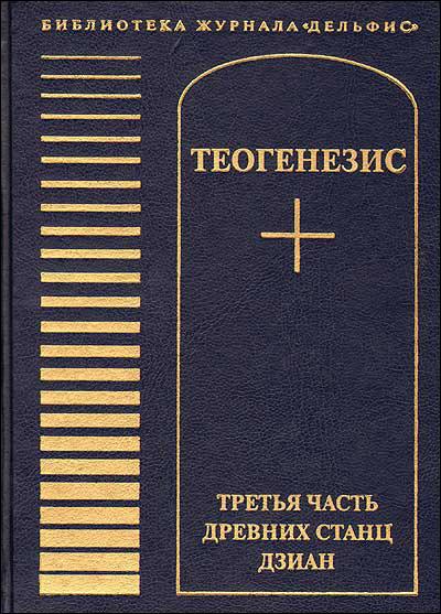 бесплатно Теогенезис. Третья часть древних Станц Дзиан Скачать Автор не указан
