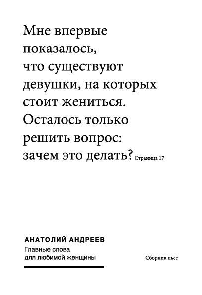 Скачать Главные слова для любимой женщины сборник бесплатно Анатолий Андреев