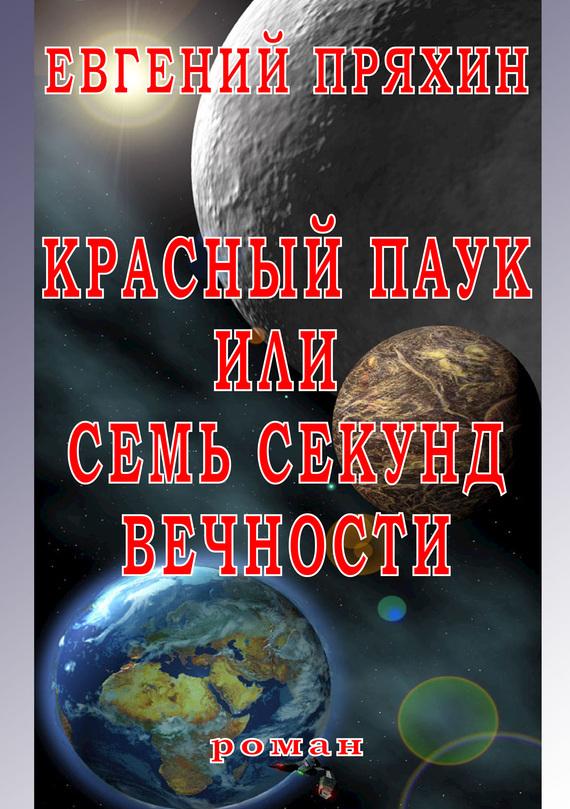 Евгений Пряхин бесплатно