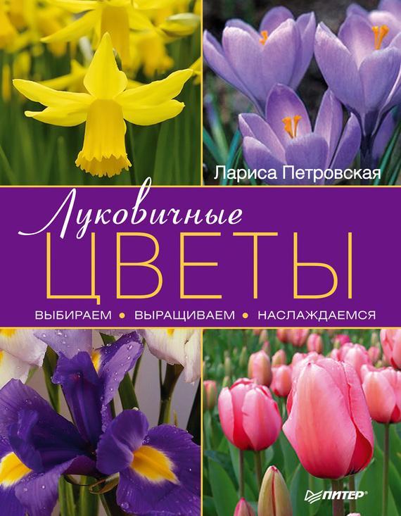 бесплатно Лариса Петровская Скачать Луковичные цветы выбираем, выращиваем, наслаждаемся
