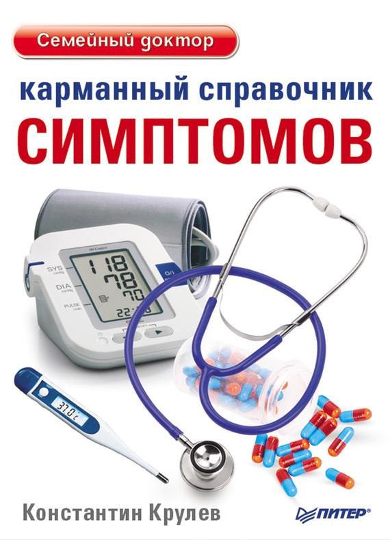 Константин Крулев Карманный справочник симптомов б у книги по медицине в минске