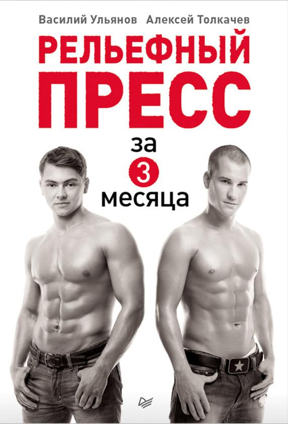 Скачать Алексей Толкачев бесплатно Рельефный пресс за 3 месяца