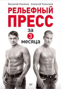 Толкачев, Алексей  - Рельефный пресс за 3 месяца