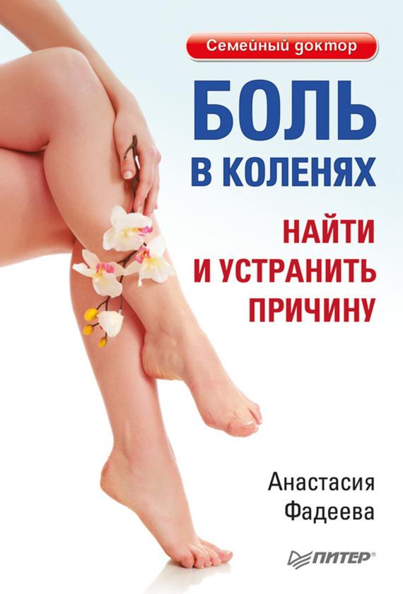Анастасия Фадеева бесплатно