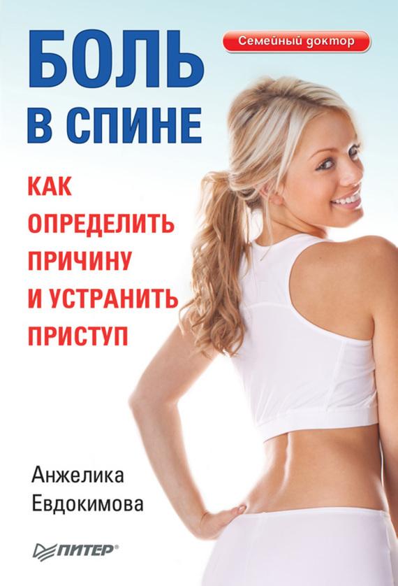 Скачать Боль в спине. Как определить причину и устранить приступ бесплатно Анжела Валерьевна Евдокимова