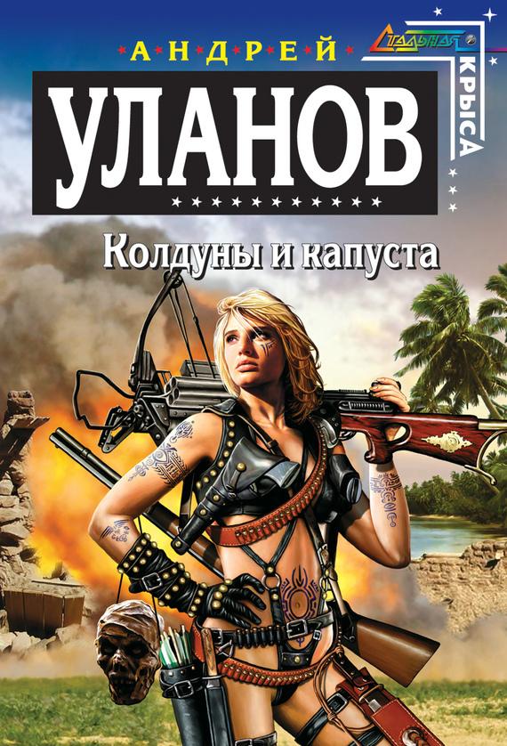 Андрей Уланов бесплатно