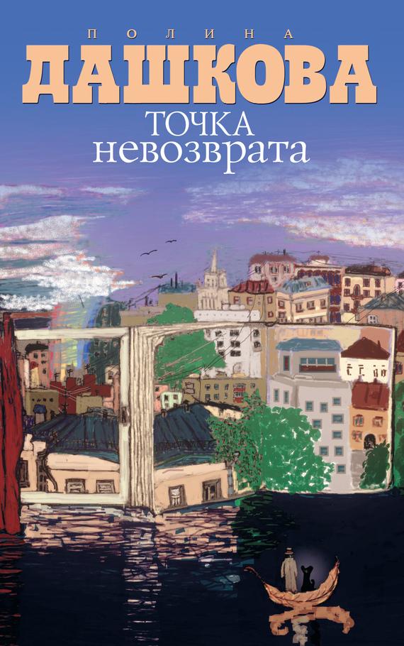 Полина Дашкова - Точка невозврата
