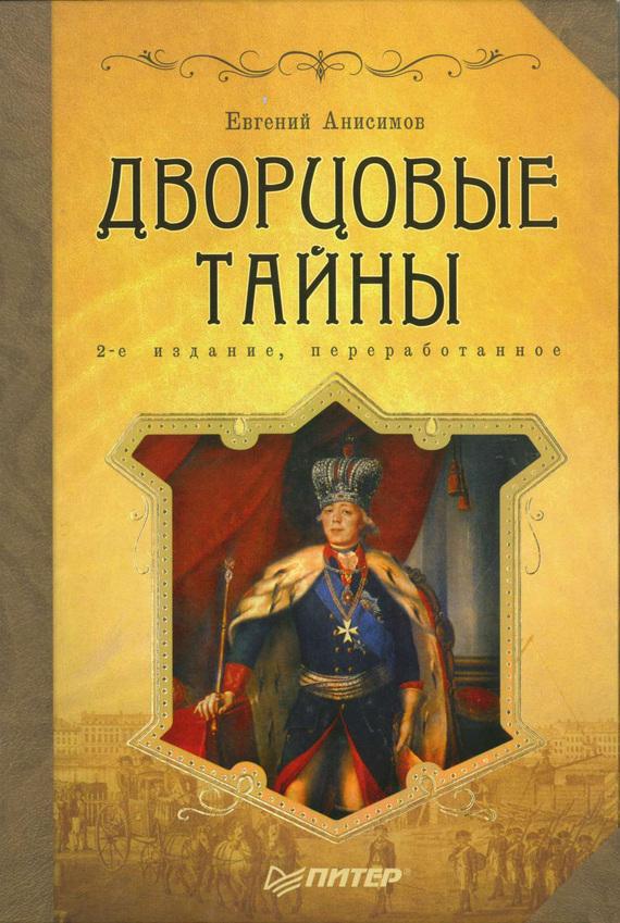 Евгений Анисимов Дворцовые тайны