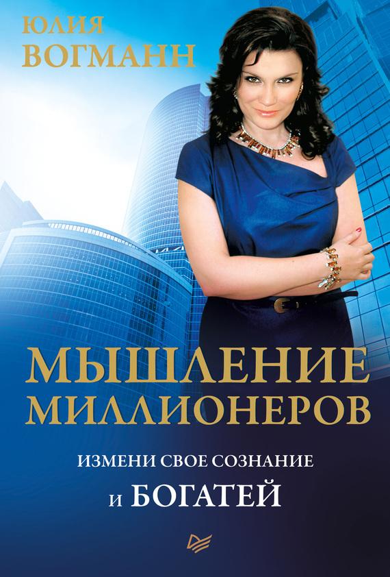 Сознание миллионера скачать книгу