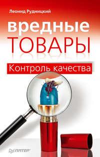 Рудницкий, Л. В.  - Вредные товары. Контроль качества