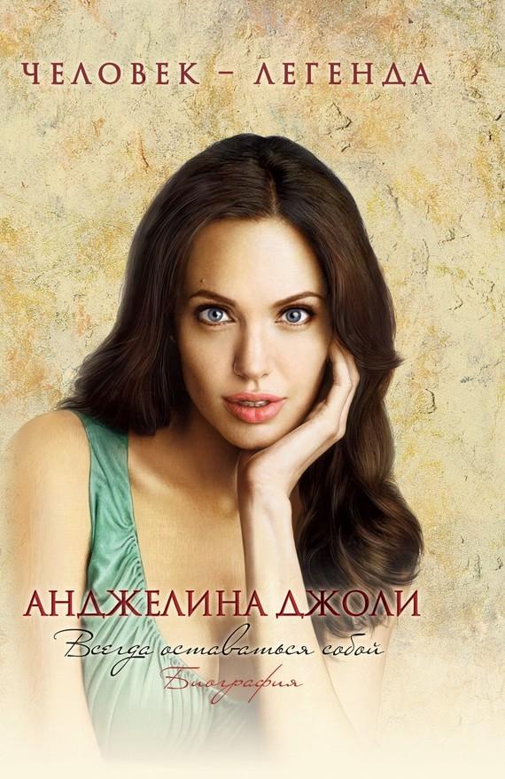Рона Мерсер Анджелина Джоли. Биография