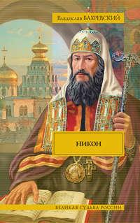 Бахревский, Владислав  - Никон (сборник)