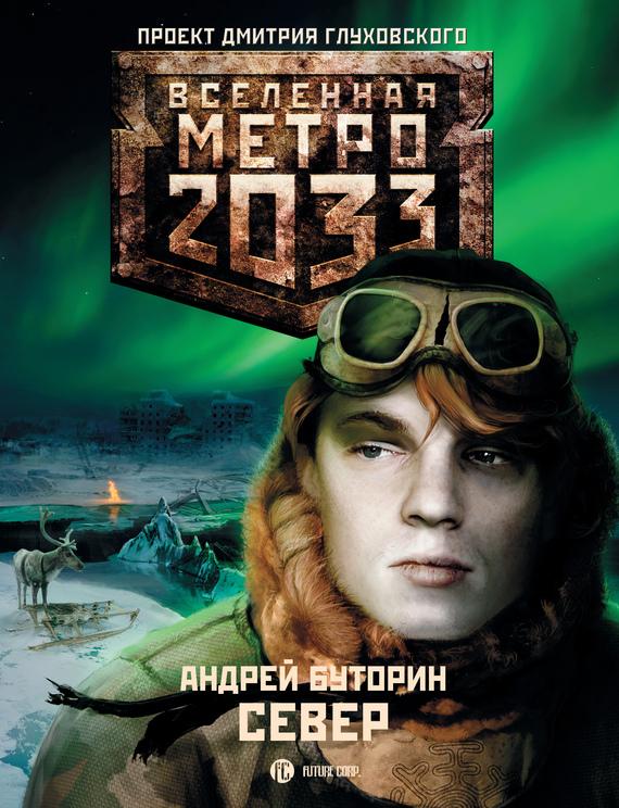 Север ( Андрей Буторин  )