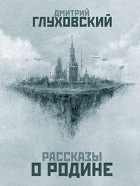 - Рассказы о Родине (сборник)
